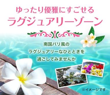 DAYキャンプ・ラグジュアリーゾーン メインビジュアル