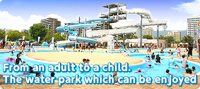 Water park where you can enjoy from small children to adults! Once tired playing in the water, break in the sunshade Square (lawn) !