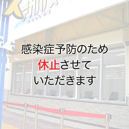 チケット売り場の写真