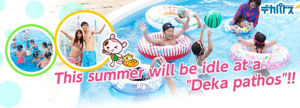 この夏はデカパトスで遊ぼう!