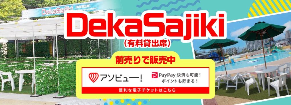 この夏、デカパトスで遊ぼう!