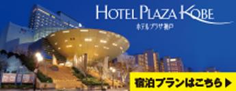 ホテルプラザ神戸 バナー